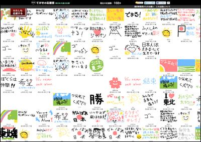 東日本大震災被災地応援 みんなもてがきの応援団