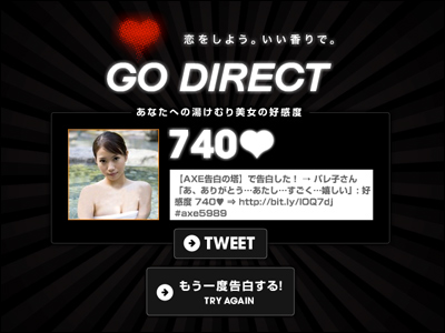 AXE GO DIRECT | GO TO THE AXE TOWER 〜 告白の塔