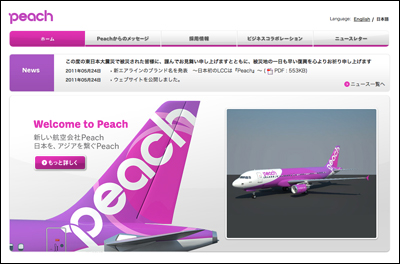 Peach Aviation