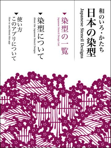 和のいろ・かたち 日本の染型