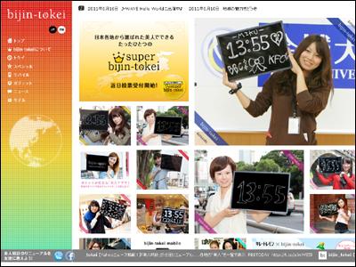 bijin-tokei(美人時計) 公式ウェブサイト