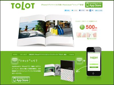 1冊500円!iPhoneアプリでつくるフォトブックサービス「TOLOT」