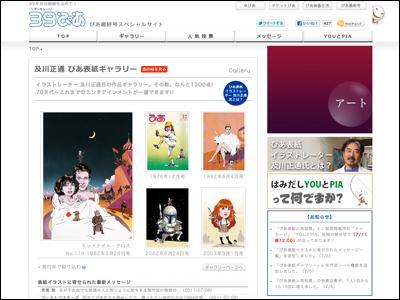 39〈サンキュー!〉ぴあ-ぴあ最終号スペシャルサイト-