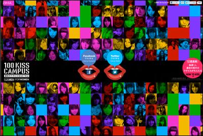 Kiss A-ZIMA season2 100 KISS CAMPUS 運命のクチビルをGETせよ。