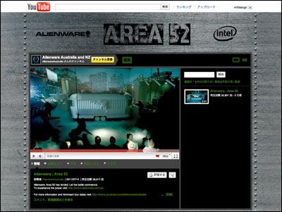 Alienware : Area 52