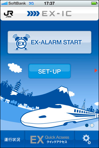 EX-ALARM