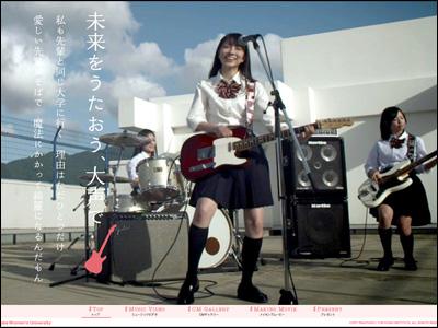 未来をうたおう、大声で - 神戸女子大学