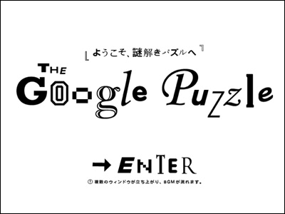 The Google Puzzle