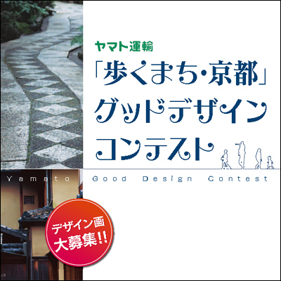 「歩くまち・京都」グッドデザインの募集について | ヤマト運輸