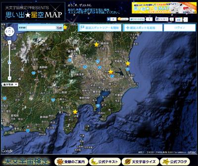 思い出★星空MAP
