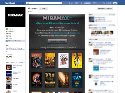 Miramax eXperience