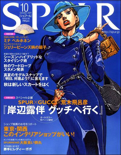 SPUR (シュプール) 2011年 10月号