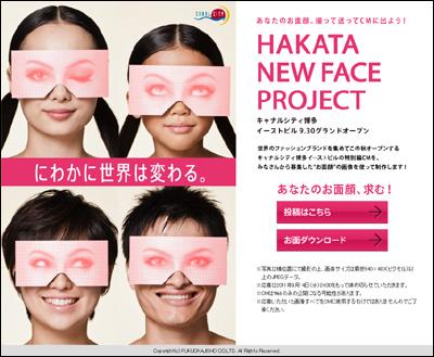 HAKATA NEW FACE PROJECT キャナルシティ博多 イーストビル 9.30グランドオープン にわかに世界は変わる。