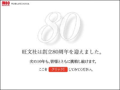 旺文社80周年記念サイト
