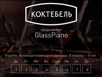 Koktebel Glass Piano