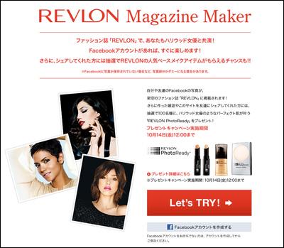 REVLON Magazine Maker