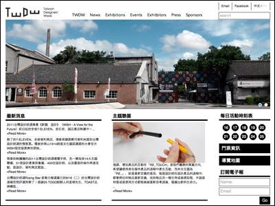 Taiwan Designers' Week