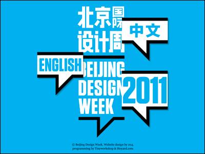 北京国际设计周 - Beijing Design Week