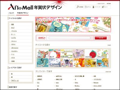 Aflo Mall(アフロ モール)
