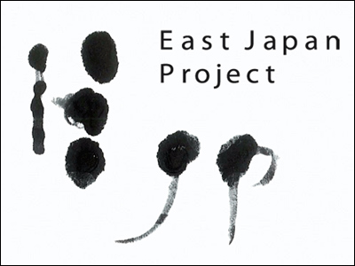 EAST JAPAN PROJECT