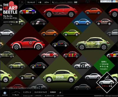 Volkswagen The Heart Beetle-The Beetle デザインコンテスト