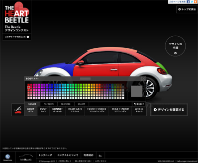 Volkswagen The Heart Beetle-The Beetle デザインコンテスト