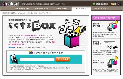 らくするBOX