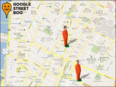 Google Street Boo