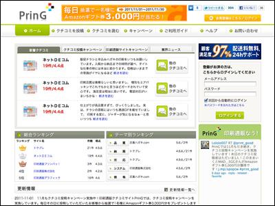 PrinG[プリング]|印刷通販のクチコミサイト