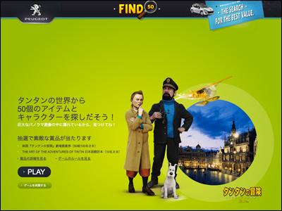 画面の中に隠れたキャラクターとアイテムを探しだそう|タンタンの冒険ゲーム「FIND 50」- PEUGEOT