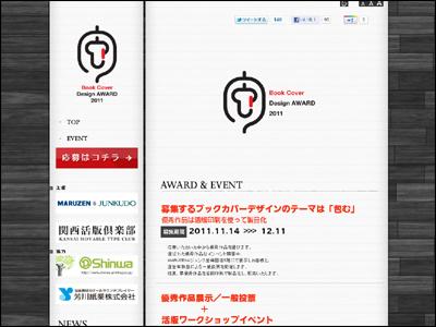 MARUZEN&ジュンク堂梅田店×関西活版倶楽部 「ブックカバーデザインアワード2011」