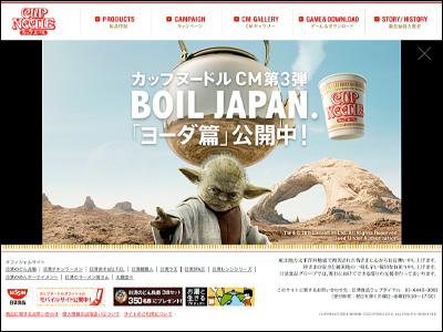 BOIL JAPAN ヨーダ篇