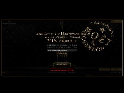 Moet.jp モエ セレブレーションタワー