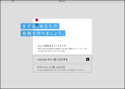 博報堂アイ・スタジオ新卒採用サイト「HAKUHODO I-STUDIO RECRUIT 2013 | (仮)」