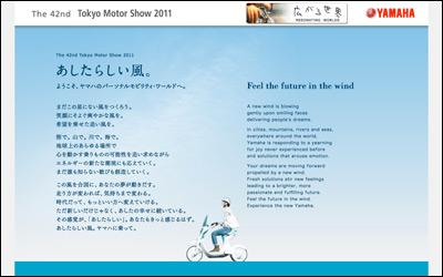 東京モーターショー2011 - イベント | ヤマハ