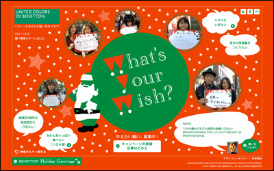 What's Your Wish? | BENETTON JAPAN