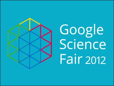 Google サイエンス フェア