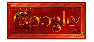 Google 春節祭!설날(お正月)だから근하신년(謹賀新年)!