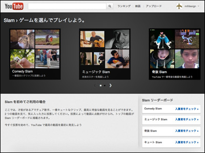 Slam - YouTube