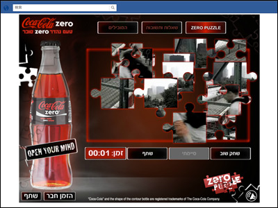 The Coca-Cola Zero Video Puzzle