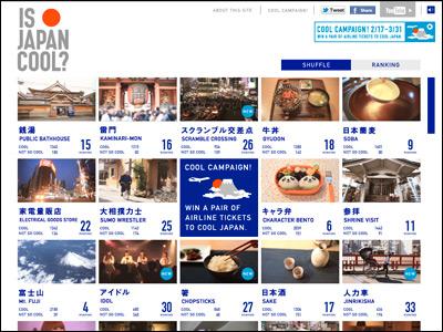 IS JAPAN COOL? | All Nippon Airways