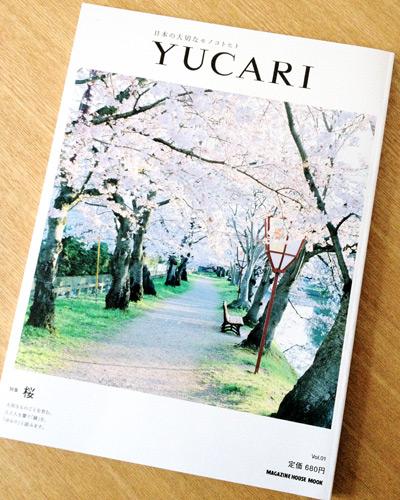 日本の大切なモノコトヒト「YUCARI」vol.01