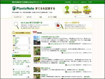 PlantsNote(プランツノート)