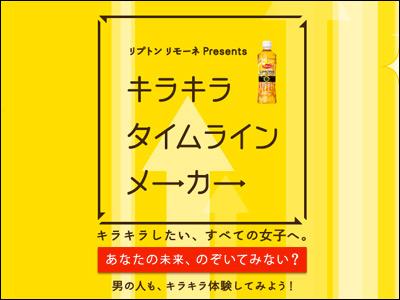 キラキラ・タイムラインメーカー