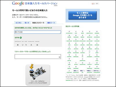 Google 日本語入力モールスバージョン