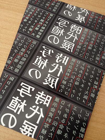 『写植の時代展』パンフレット