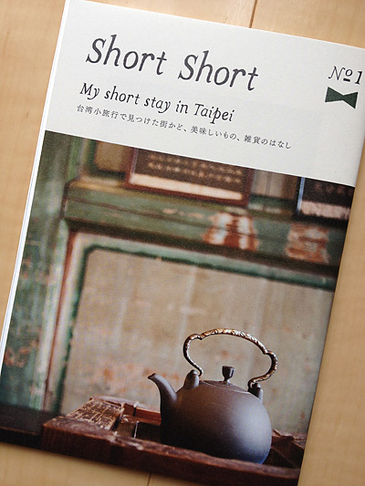 short short zine No.1 -My short story in Taipei-