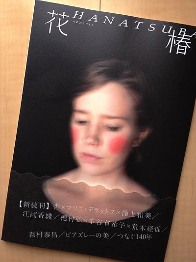 資生堂「花椿」 APR 2012