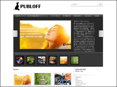 無料で使える電子書籍投稿配信プラットフォーム「PUBLOFF(パブロフ)」