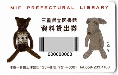 三重県立図書館利用カードに大橋歩さんのイラスト